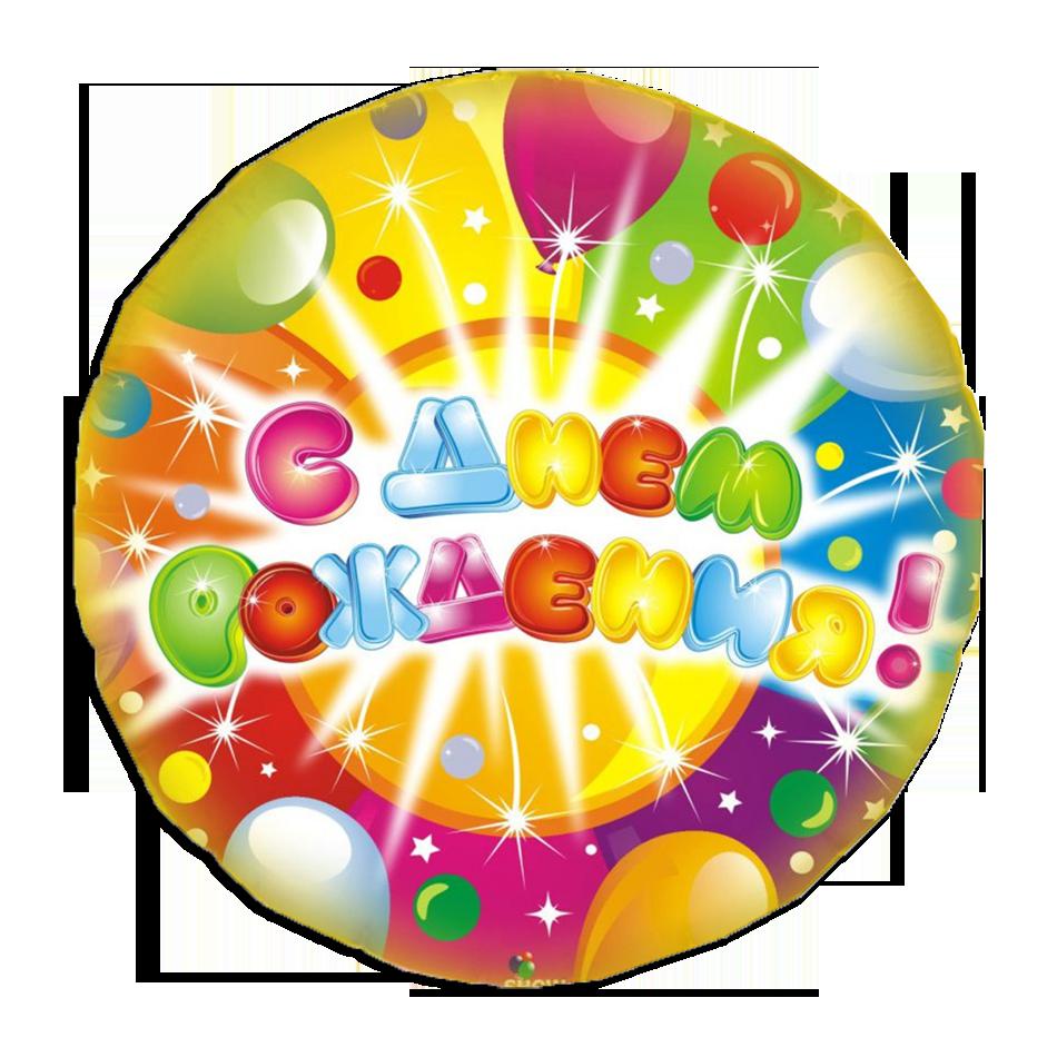 Круглая картинка на торт с днем рождения