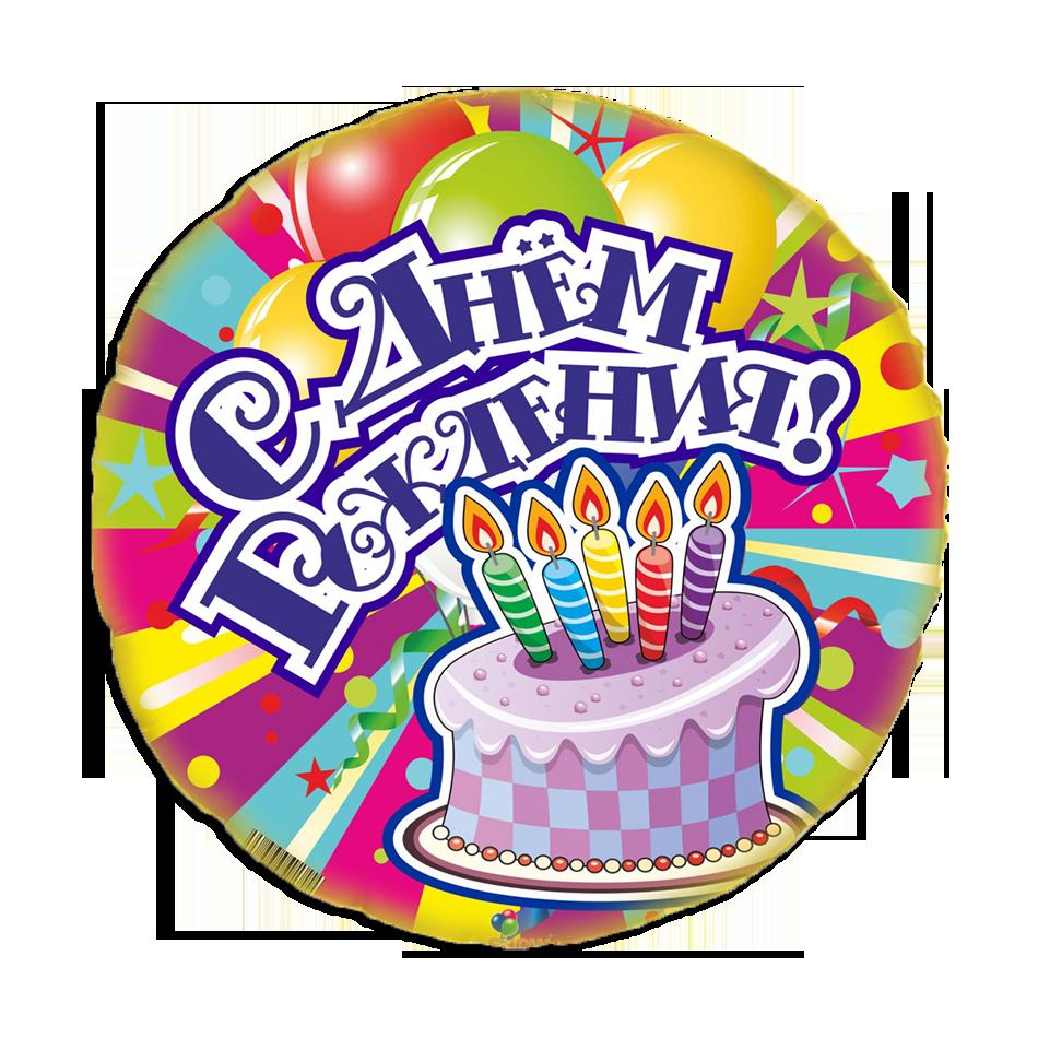 Круглая картинка с днем рождения